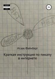 Краткая инструкция по пикапу в интернете
