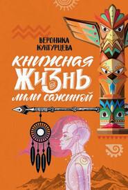 Книжная жизнь Лили Сажиной