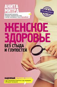 Женское здоровье. Без стыда и глупостей