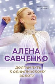 Алена Савченко. Долгий путь к олимпийскому золоту