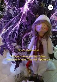 Рождественские истории, рассказанные Флаппи Бронком