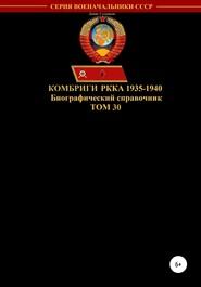 Комбриги РККА 1935-1940. Том 30