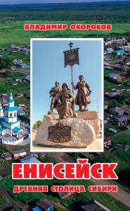Енисейск. Древняя столица Сибири