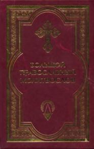 Большой православный молитвослов и Псалтырь