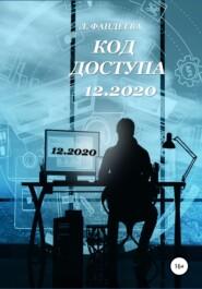 Код доступа 12.2020