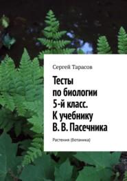 Тесты побиологии. 5-йкласс. Кучебнику В.В.Пасечника. Растения (ботаника)