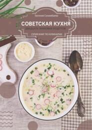 Советская кухня: 20знаковых рецептов