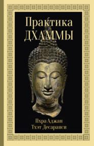 Практика Дхаммы