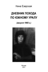 Дневник похода по Южному Уралу (август 1965 г.)