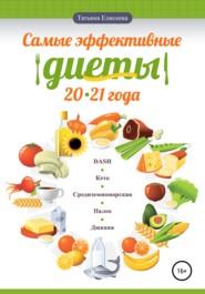 Самые эффективные диеты 20·21