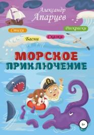 Морское приключение. Стихи для детей.