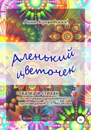 Аленький цветочек. Сказка в стихах по мотивам одноименного произведения С.Т. Аксакова