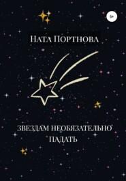 Звездам необязательно падать