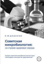 Советская микробиология: на страже здоровья народа. История советской микробиологической науки в биографиях некоторых её представителей