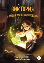 Виктория и магия сложного процента