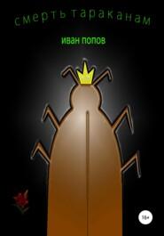Смерть тараканам