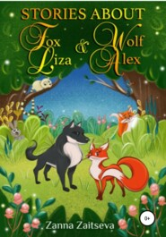 Stories about fox Liza and wolf Alex