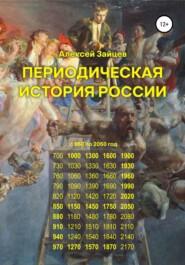 Периодическая история России с 850 по 2050 год