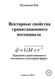 Векторные свойства гравитационного потенциала