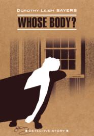 Чье тело? \/ Whose Body?