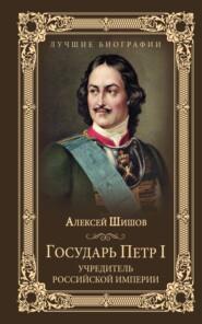 Государь Петр I – учредитель Российской империи