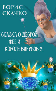 Сказка о доброй фее и злом короле вирусов 2