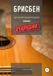 Евгений Водолазкин. Брисбен