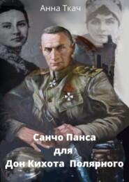 Санчо-Пансо для Дон-Кихота Полярного