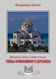 Тайны православного Херсонеса