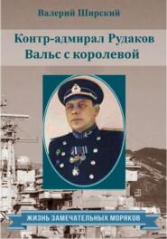 Контр-адмирал Рудаков. Вальс с королевой