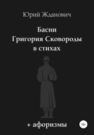 Басни Григория Сковороды в стихах. Афоризмы