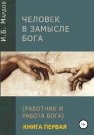 Человек в Замысле Бога. Книга первая