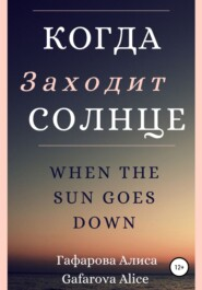 Когда заходит солнце