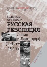 Русская революция. Ленин и Людендорф (1905–1917)