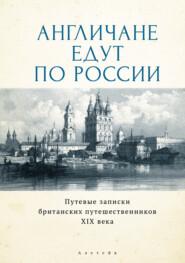 Англичане едут по России. Путевые записки британских путешественников XIX века