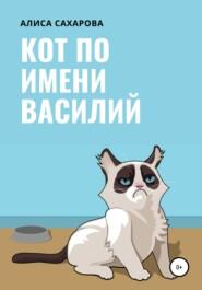 Кот по имени Василий