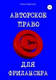 Авторское право для фрилансера