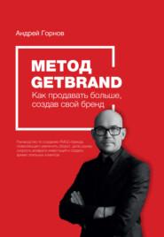 Метод Getbrand. Как начать продавать больше, создав свой сильный бренд: пошаговая инструкция