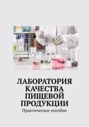 Лаборатория качества пищевой продукции. Практическое пособие