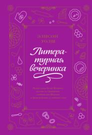 Литературная вечеринка. Рахат-лукум Белой Колдуньи, печенье из Средиземья, сэндвичи для Шерлока и другие рецепты из любимых книг