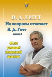 На вопросы отвечает Виталий Демьянович Гитт. Выпуск 2 (2017–2019 гг.)