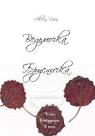 Ведьмочка Брусничка