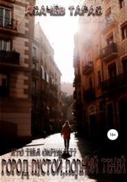Пустой город, полный теней