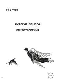 История одного стихотворения