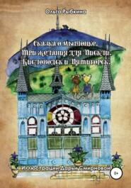 Сказка о мышонке. Три желания для Пискли. Кисловодск и Пятигорск