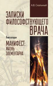 Записки философствующего врача. Книга вторая. Манифест: жизнь элементарна