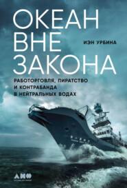 Океан вне закона. Работорговля, пиратство и контрабанда в нейтральных водах
