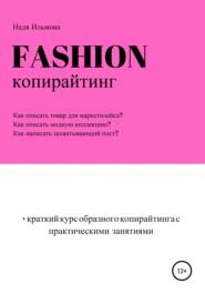 Fashion-копирайтинг+краткий курс образного копирайтинга с практическими занятиями