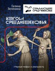 Изгои Средневековья. «Черные мифы» и реальность