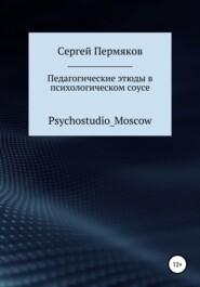 Педагогические этюды в психологическом соусе